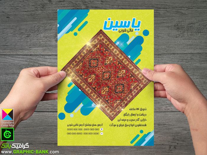 دانلود طرح تراکت قالیشویی