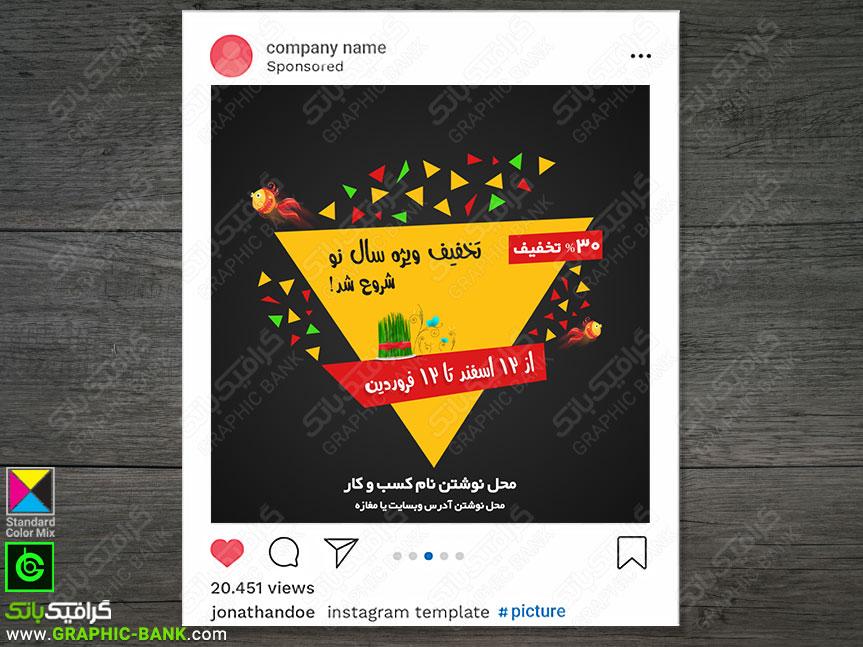 بنر وب عید نوروز