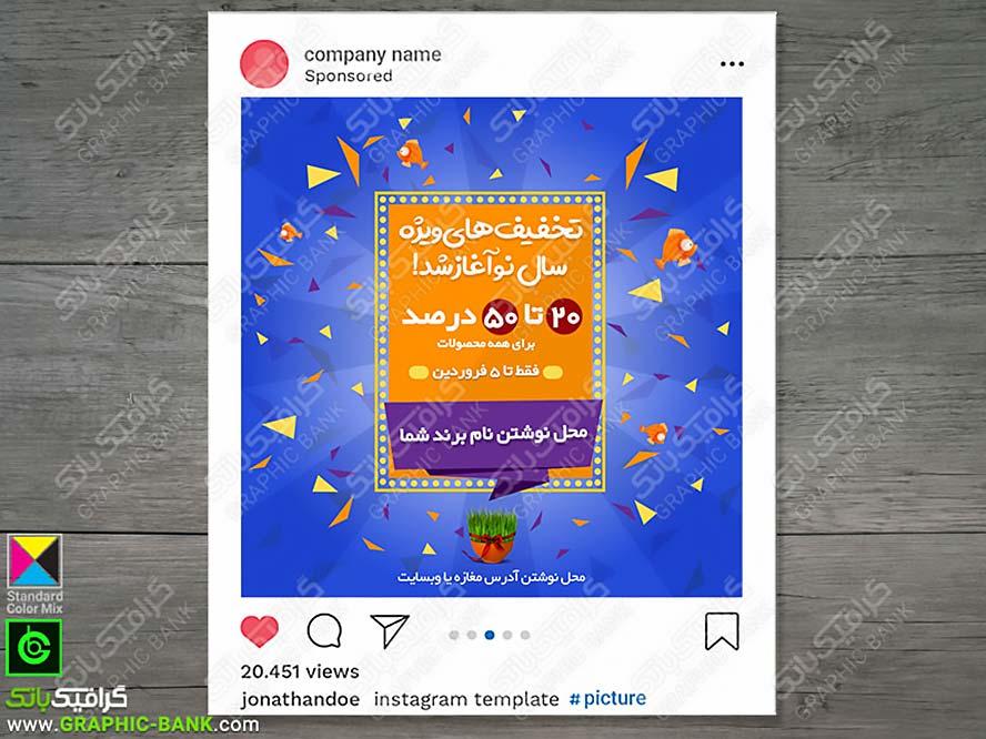 طرح ویژه تخفیف در عید نوروز