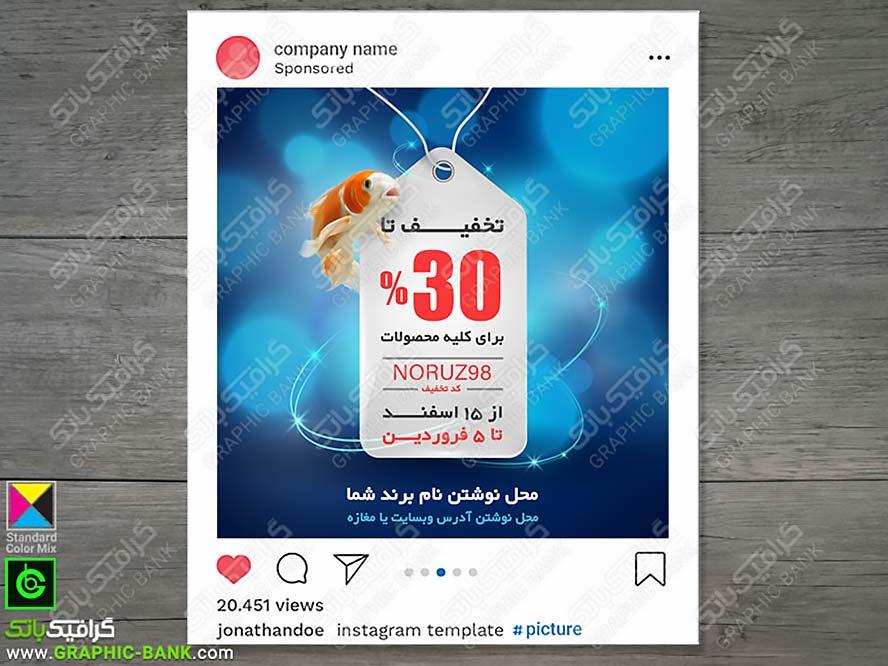 طرح زیبا برای تخفیف محصولات در عید نوروز