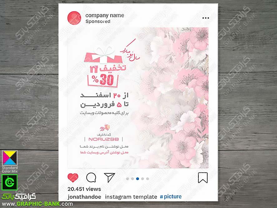 طرح بنر تخفیف محصولات در عید نوروز
