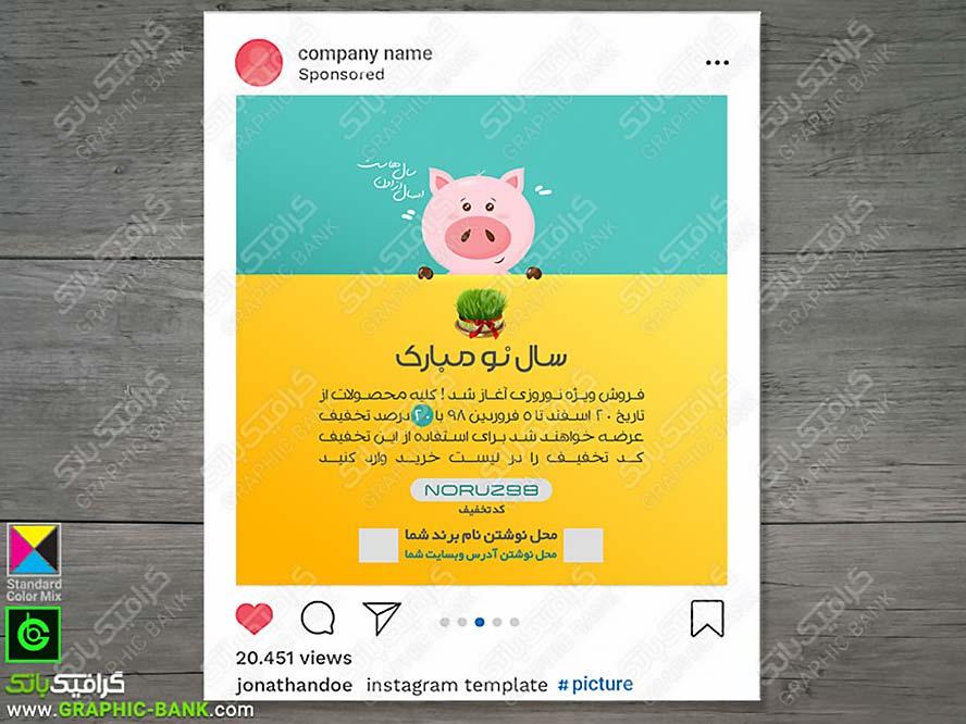 دانلود طرح برای تخفیف در عید نوروز