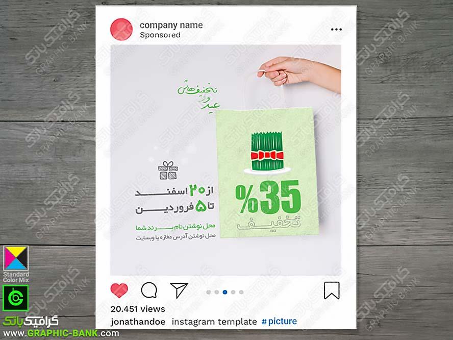 طرح بنر فروش محصولات در عید نوروز