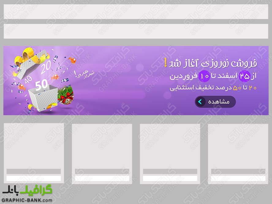 اسلایدر تخفیف محصولات در عید نوروز