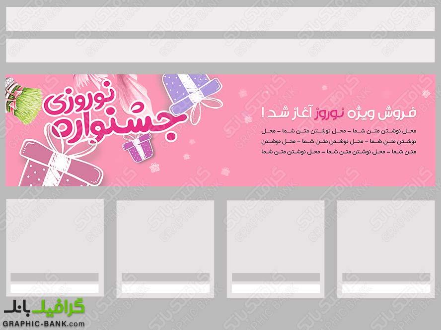 اسلایدر عید نوروز
