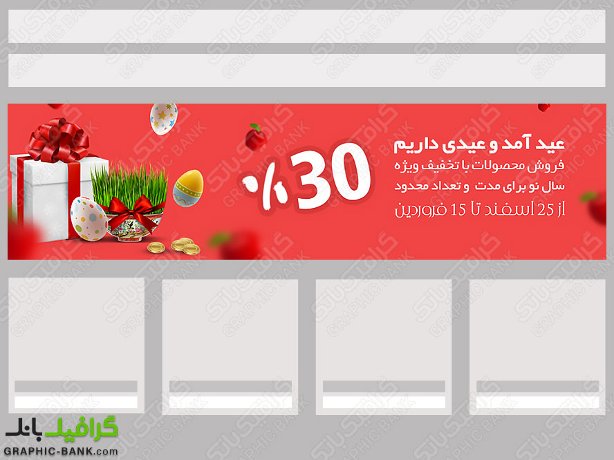 اسلایدر برای عید نوروز