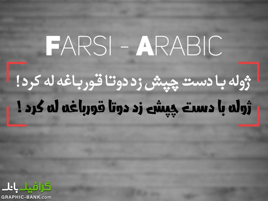 آموزش تایپ فارسی با فونت عربی