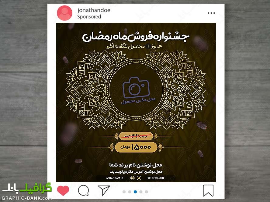بنر وب ماه رمضان