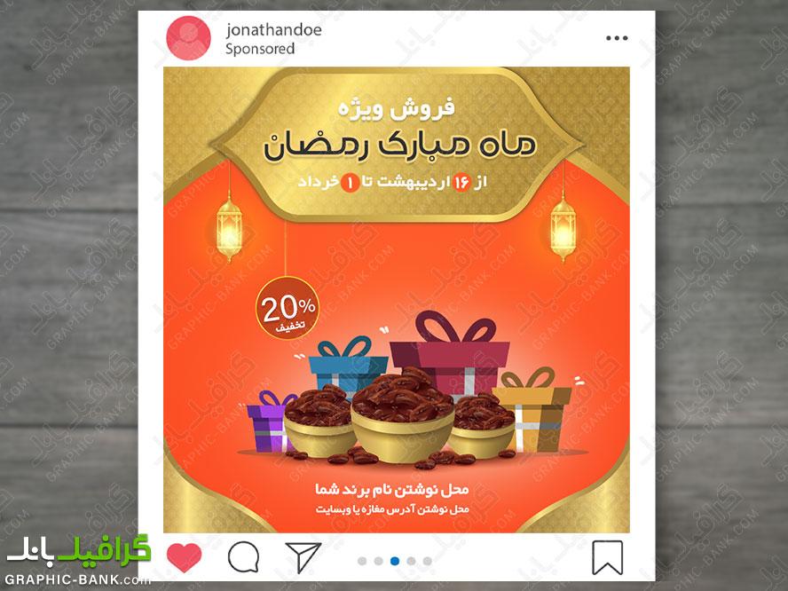 طرح بنر وب ماه رمضان