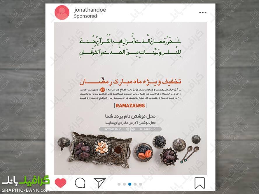 بنر وب ماه مبارک رمضان