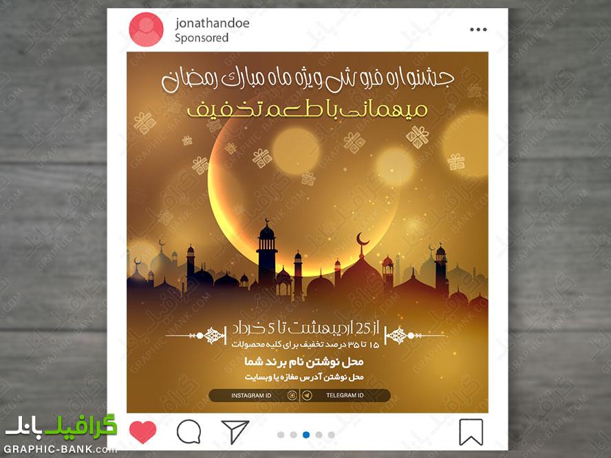 طرح بنر ماه رمضان برای وب