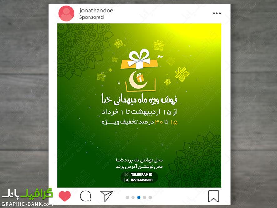 بنر وب ماه رمضان لایه باز