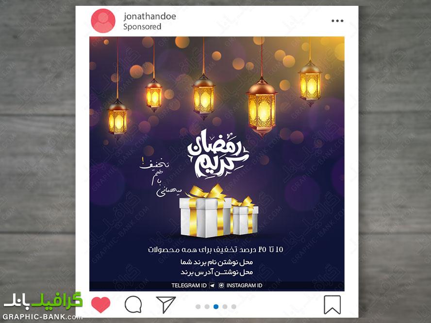 طرح لایه باز بنر وب ماه رمضان