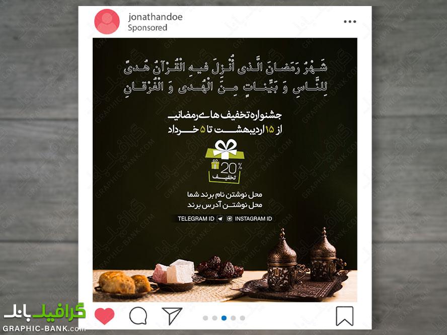 دانلود بنر وب ماه رمضان