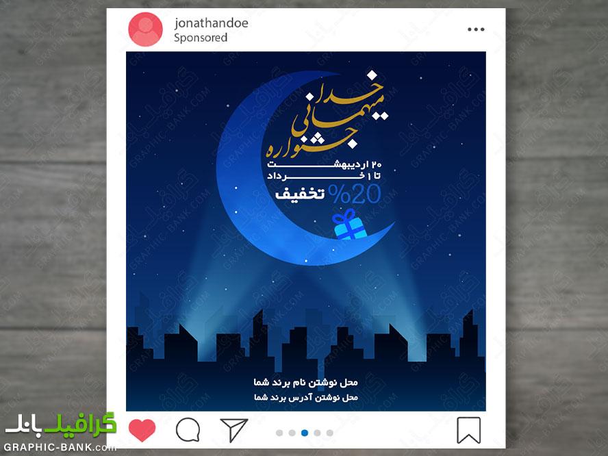 دانلود بنر وب ماه رمضان لایه باز
