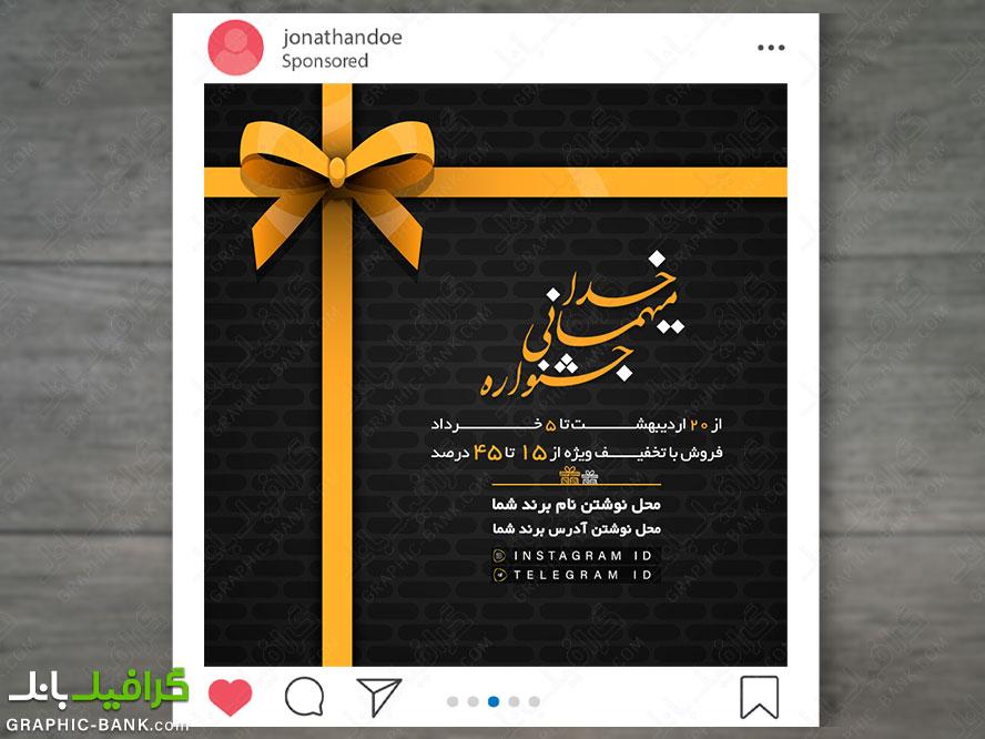 دانلود طرح بنر وب ماه رمضان لایه باز