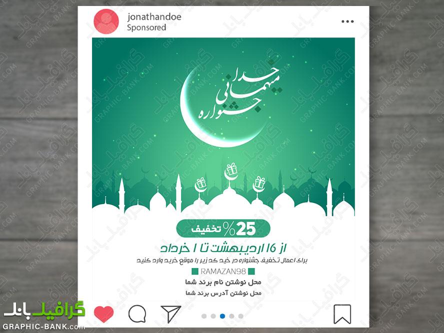 بنر وب زیبا ماه رمضان