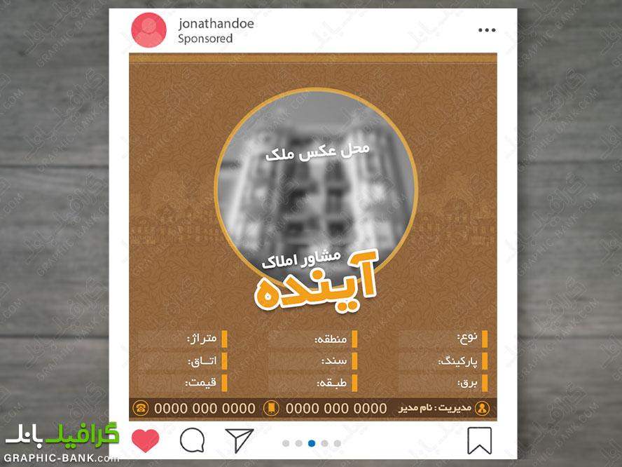 آگهی وب برای معامله املاک