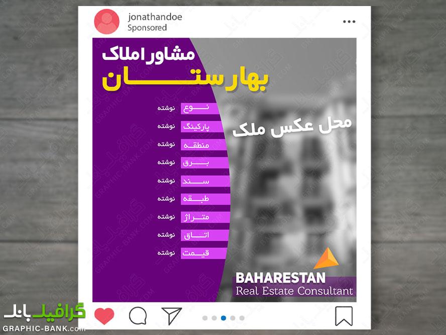 آگهی فروش ملک در وب