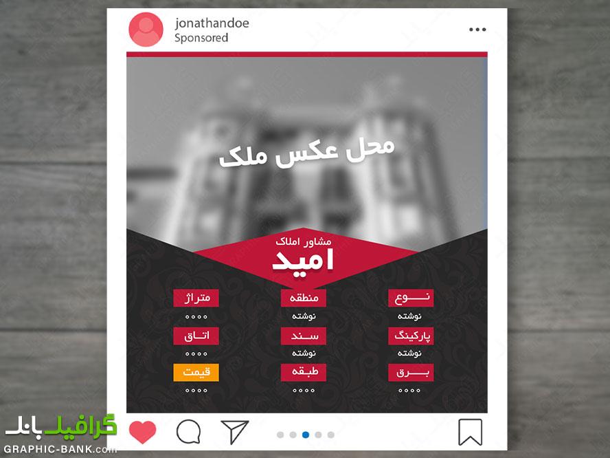 طرح وب آگهی فروش ملک