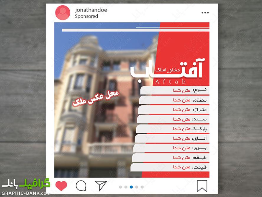 آگهی ملک برای وب