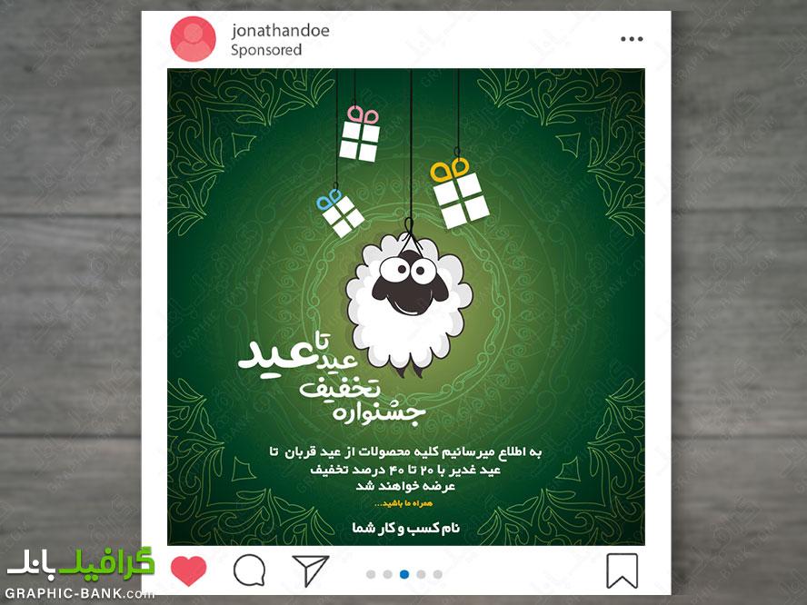 بنر وب جشنواره عید تا عید