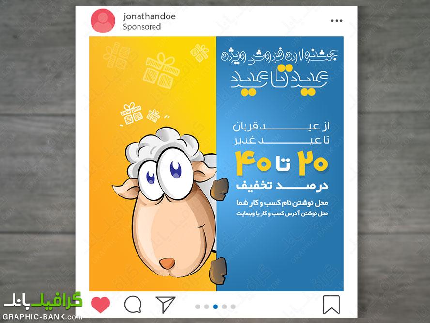 بنر وب فروش ویژه عید تا عید
