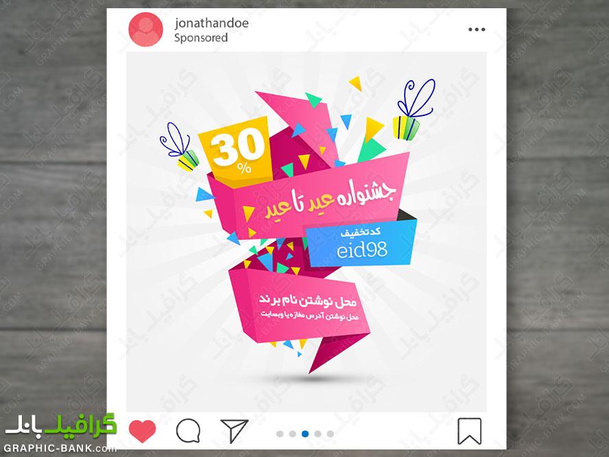 طرح بنر وب جشنواره عید تا عید