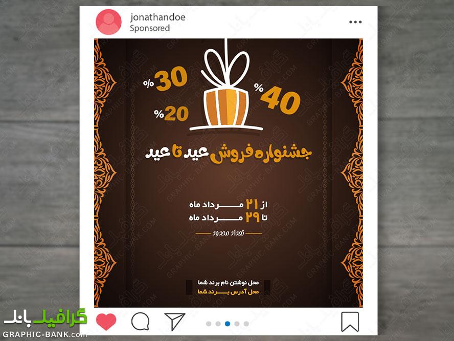 طرح بنر وب فروش ویژه عید تا عید