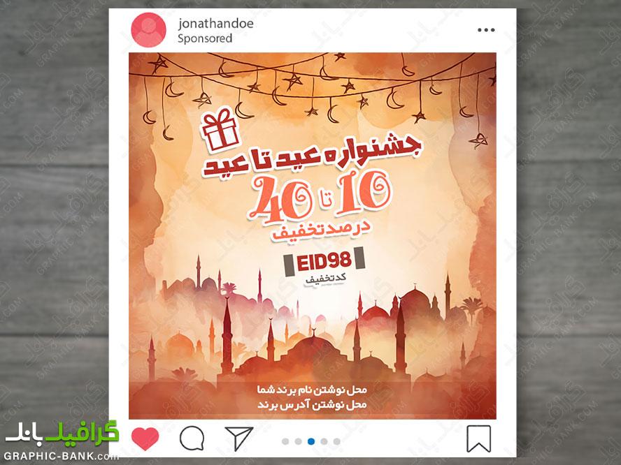 طرح گرافیکی جشنواره عید تا عید