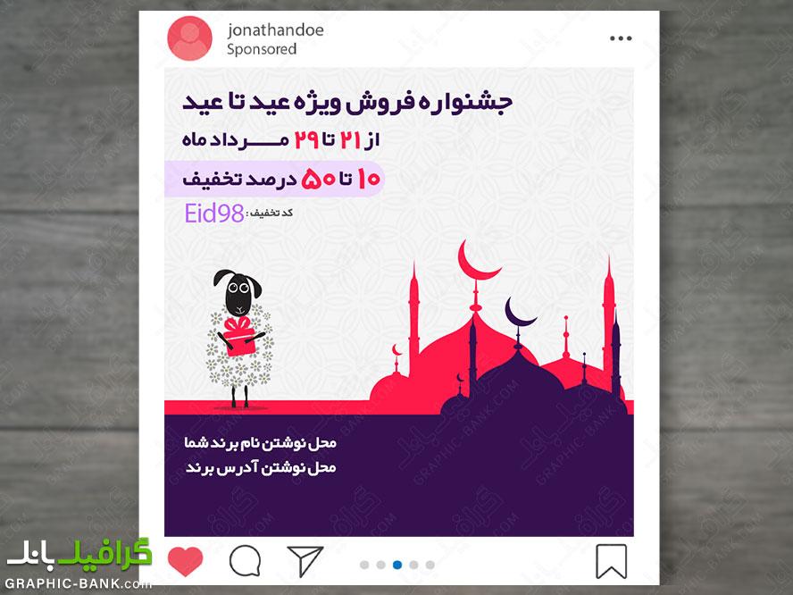 بنر وب جشنواره عید تا عید لایه باز