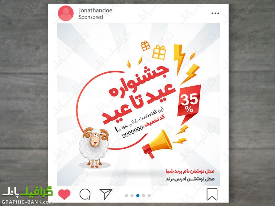 بنر وب فروش ویژه عید تا عید لایه باز