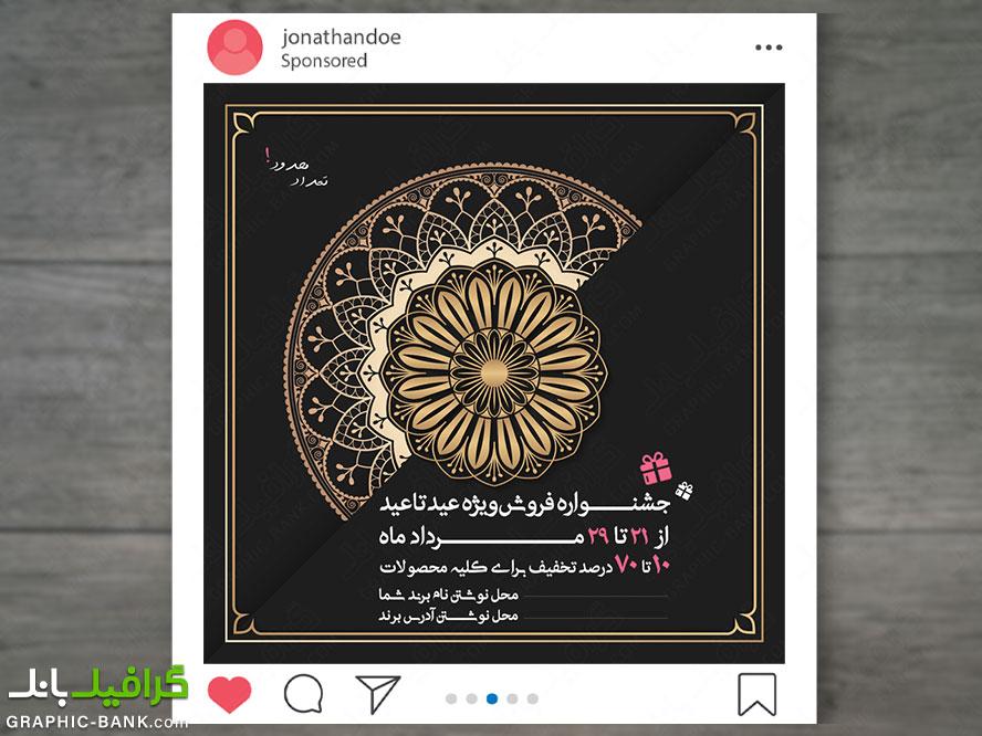 طرح گرافیکی فروش ویژه عید تا عید