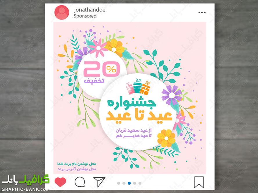دانلود طرح جشنواره عید تا عید