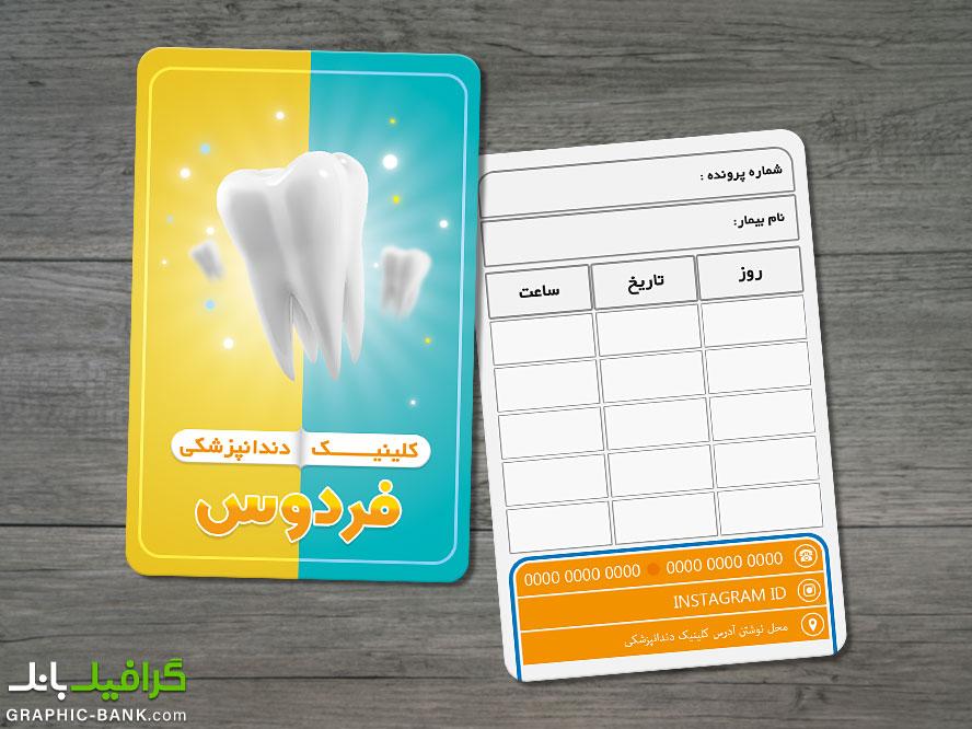 کارت ویزیت کلینیک دندانپزشک