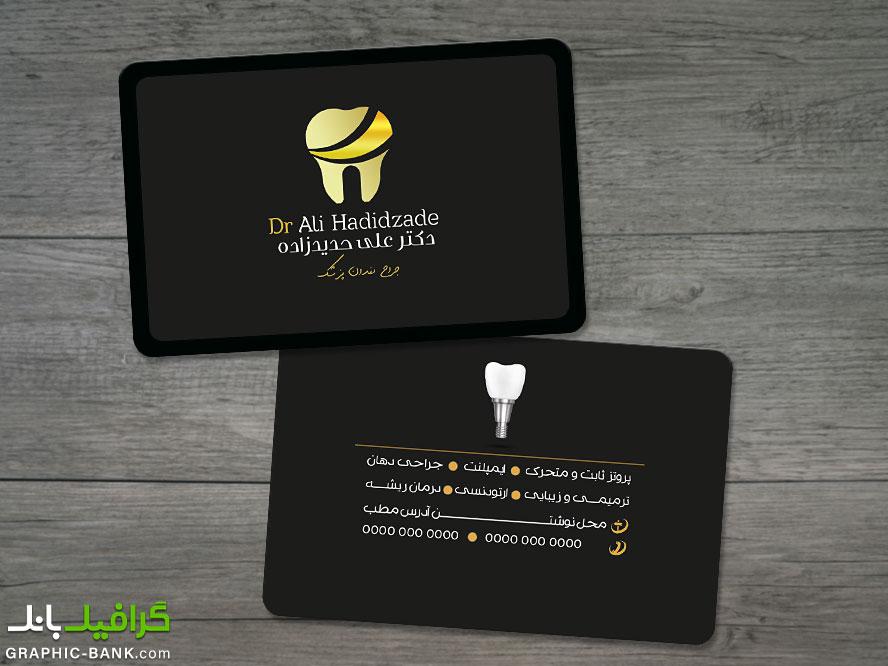 دانلود کارت ویزیت دندانپزشک