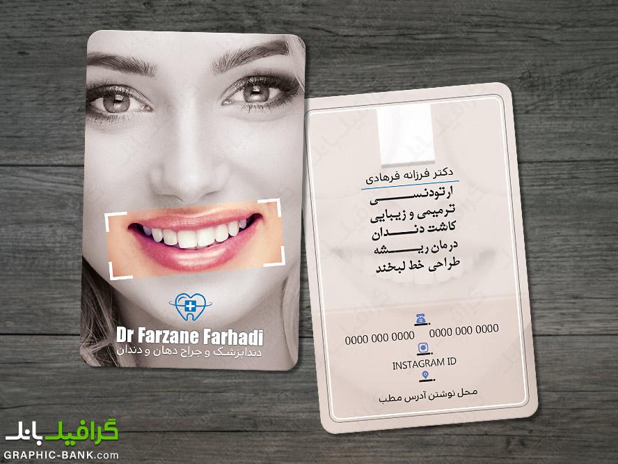 psd کارت ویزیت دندانپزشک