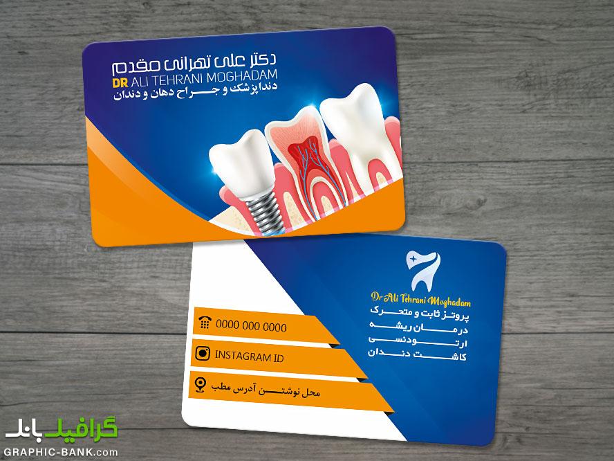 دانلود psd کارت ویزیت دندان پزشک