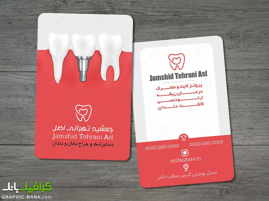 طرح زیبا کارت ویزیت برای دندانپزشک