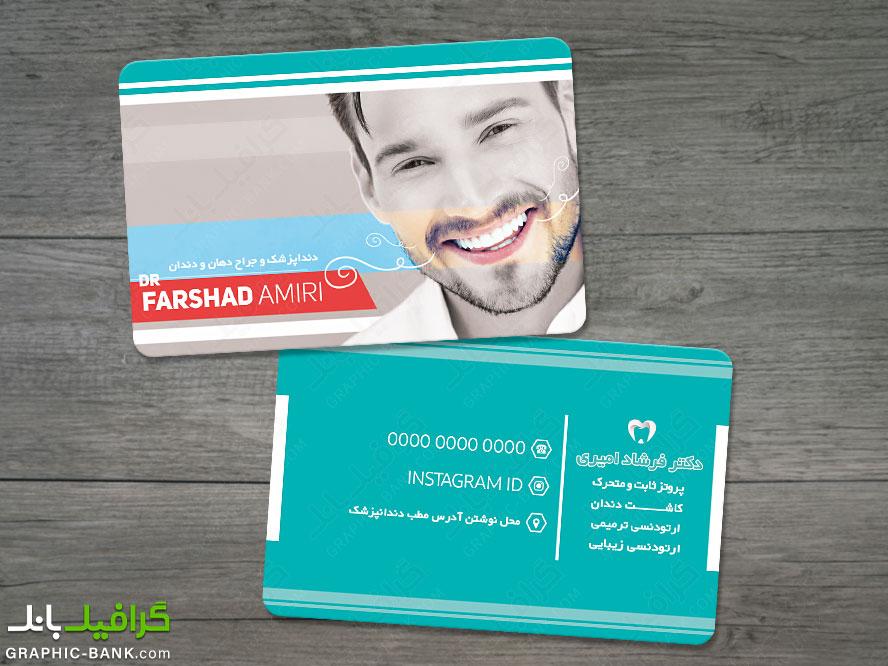 کارت ویزیت خاص دندانپزشک