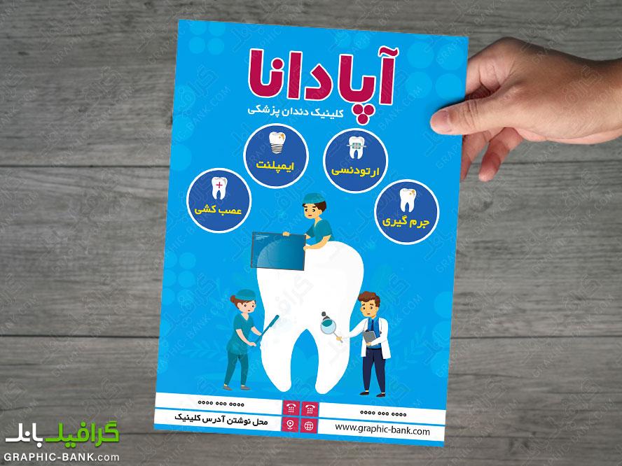 طرح تراکت کلینیک دندان پزشکی