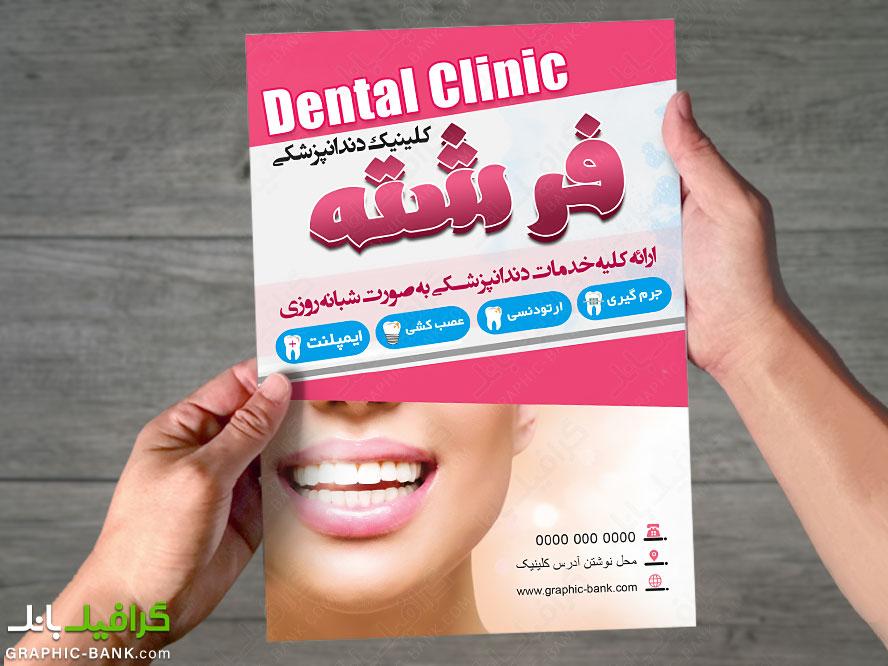 طرح لایه باز تراکت کلینیک دندان پزشکی