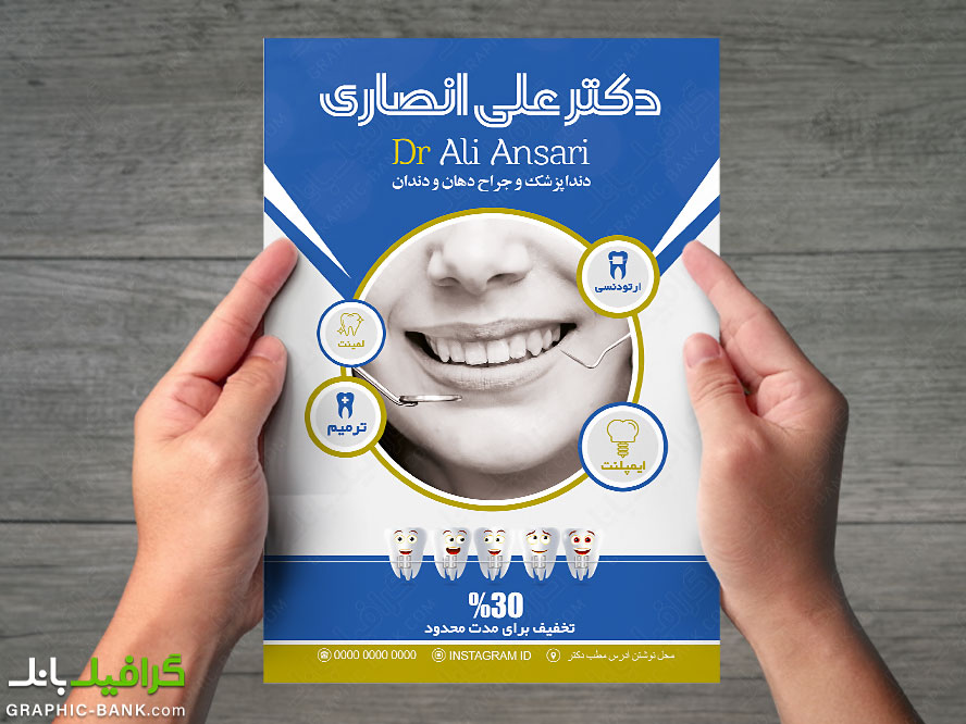 psd تراکت دندان پزشک