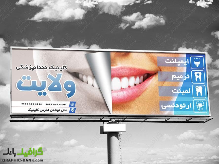 بنر کلینیک دندانپزشک