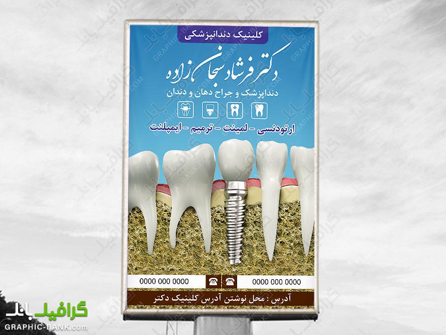 طرح بنر کلینیک دندانپزشکی