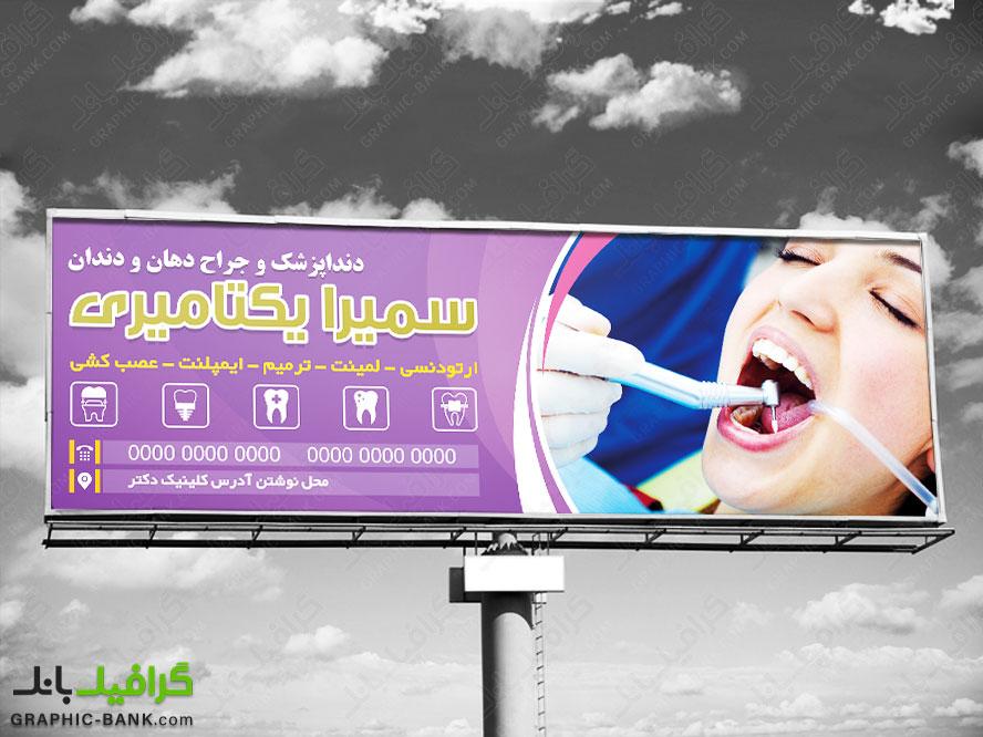 طرح بنر دندان پزشکی