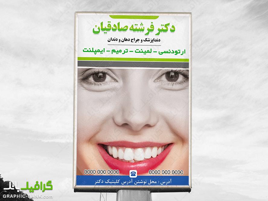 طرح لایه باز بنر دندانپزشک