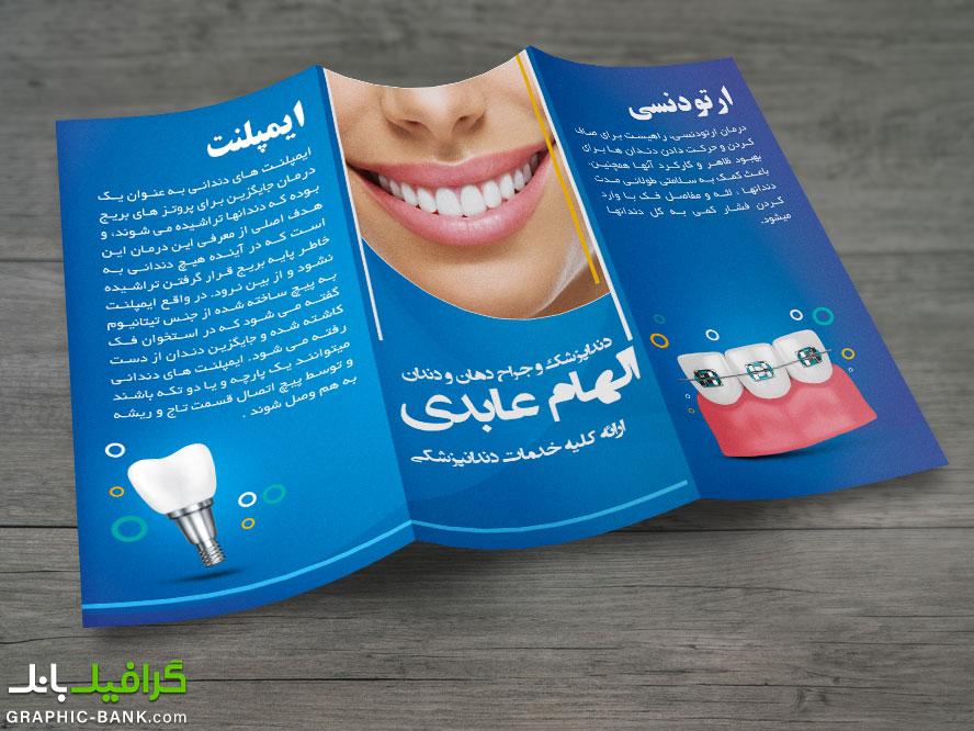 بروشور دندانپزشک