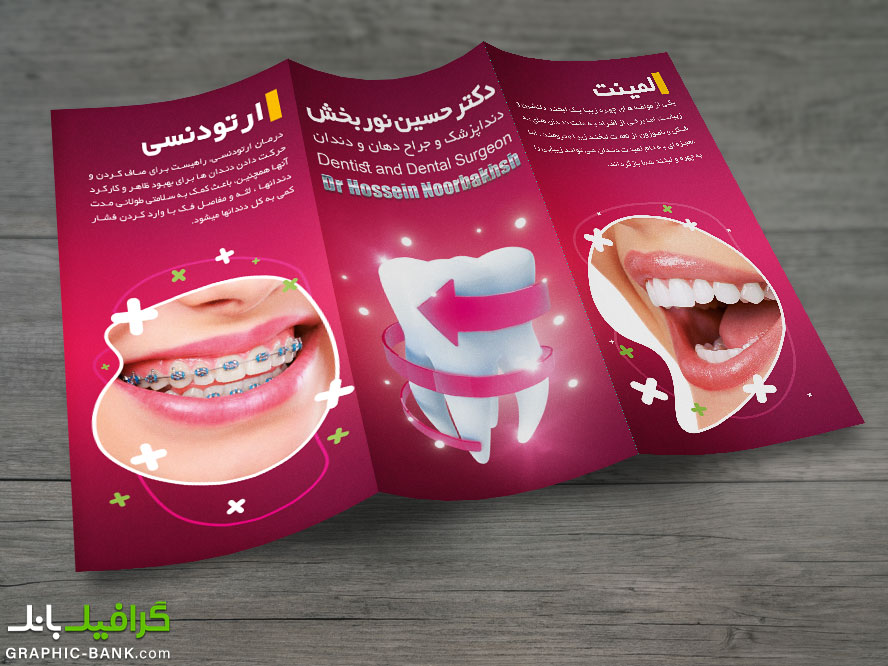 طرح بروشور دندانپزشکی