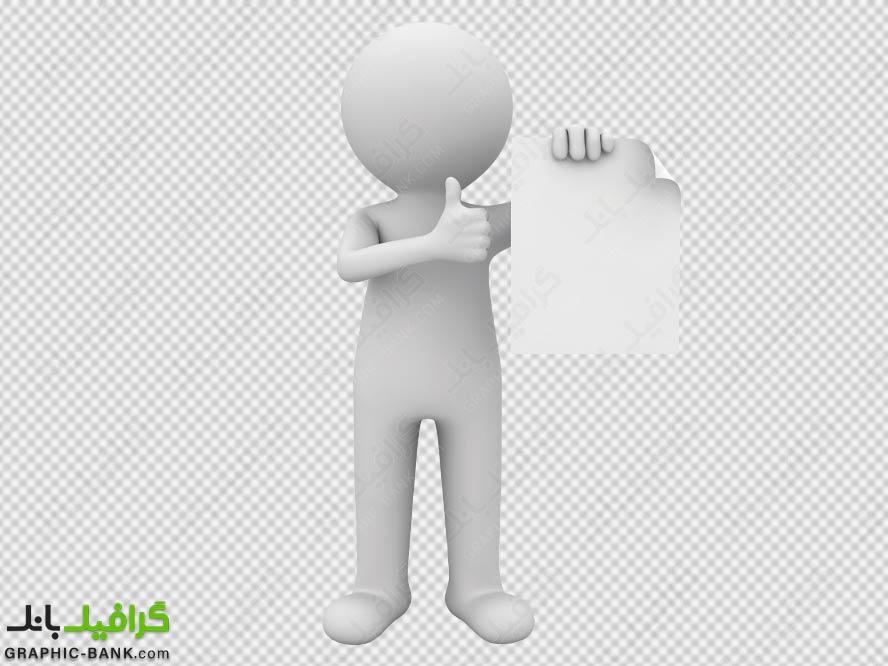 آدمک کاغذ به دست png